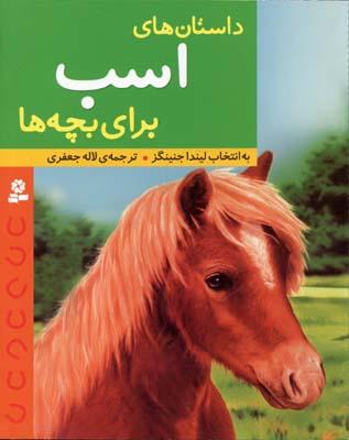 داستان-هاي-اسب-براي-بچه-ها