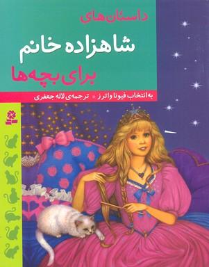 داستان-هاي-شاهزاده-خانم-براي-بچه-ها