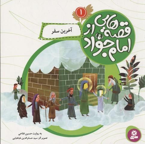 قصه-هايي-از-امام-جواد1(آخرين-سفر)