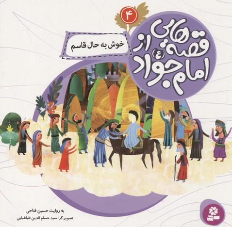قصه-هايي-از-امام-جواد4(خوش-به-حال-قاسم)