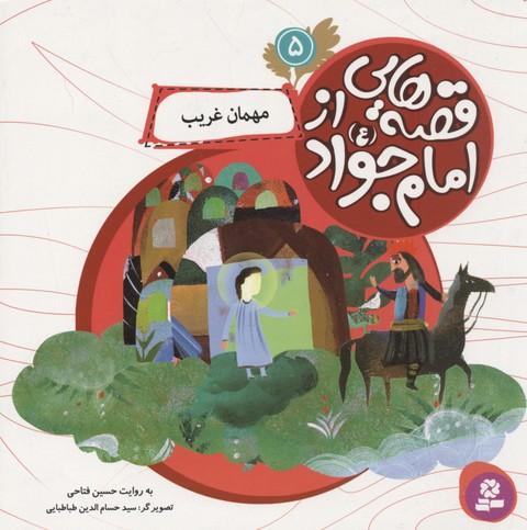 قصه-هايي-از-امام-جواد5(مهمان-غريب)