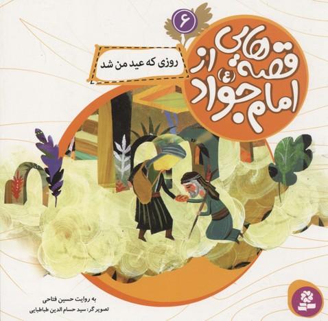 قصه-هايي-از-امام-جواد6(روزي-كه-عيد)