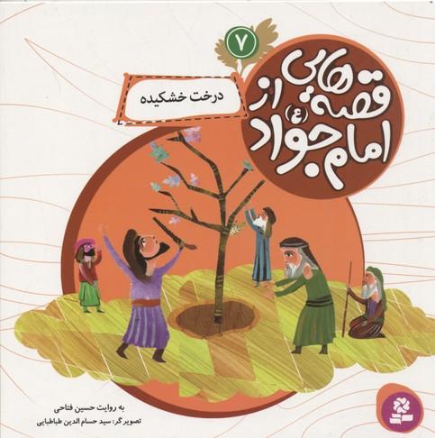 قصه-هايي-از-امام-جواد7(درخت-خشكيده)