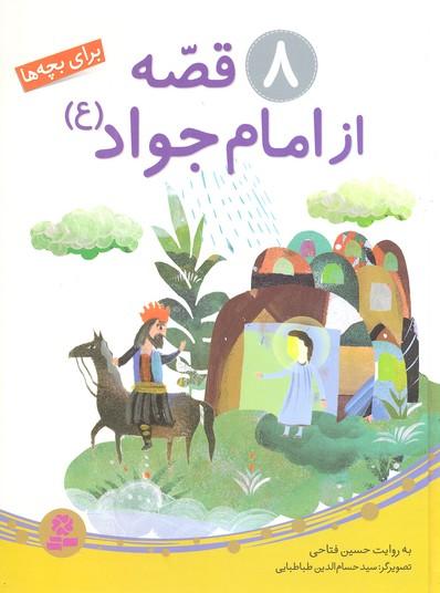8-قصه-از-امام-جواد-ع-