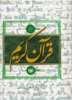 قرآن-كريم(جلد-سخت-گرمارودي-جيبي)