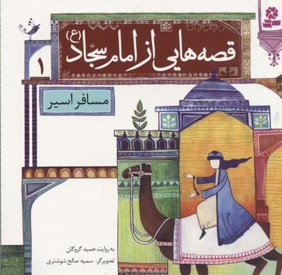قصه-هايي-از-امام-سجاد-1-مسافر-اسير