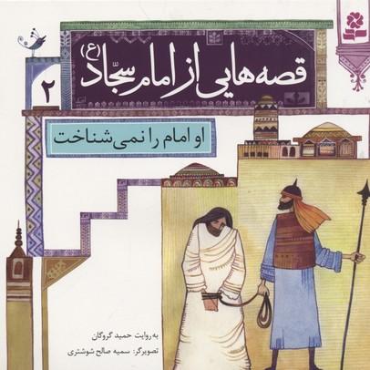 قصه-هايي-از-امام-سجاد-2-او-امام-را-نمي-شناخت