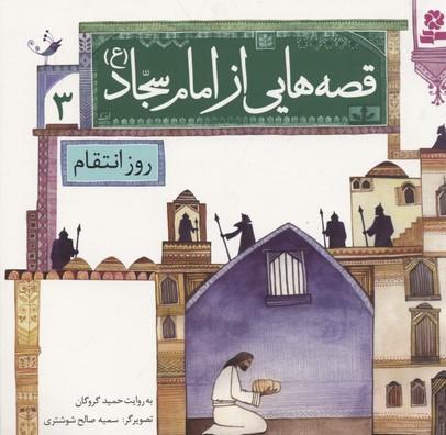 قصه-هايي-از-امام-سجاد-3-روز-انتقام
