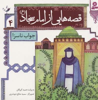 قصه-هايي-از-امام-سجاد-4-جواب-ناسزا