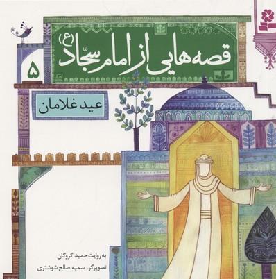 قصه-هايي-از-امام-سجاد-5-عيد-غلامان