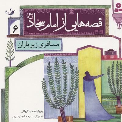 قصه-هايي-از-امام-سجاد-6-مسافري-زير-باران