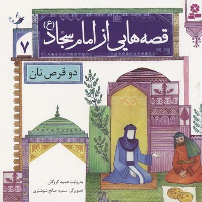 قصه-هايي-از-امام-سجاد-7-دو-قرص-نان