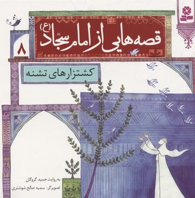 قصه-هايي-از-امام-سجاد-8-كشتزارهاي-تشنه