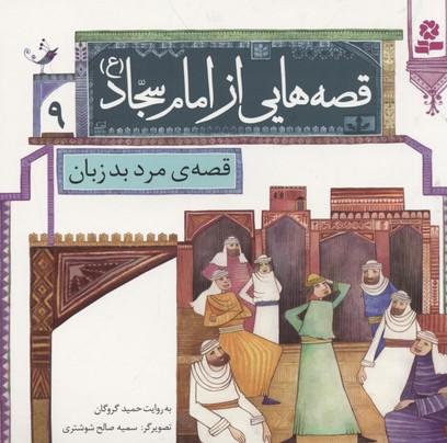 قصه-هايي-از-امام-سجاد-9-قصه-مرد-بدزبان