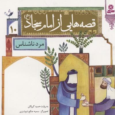 قصه-هايي-از-امام-سجاد-10-مرد-ناشناس