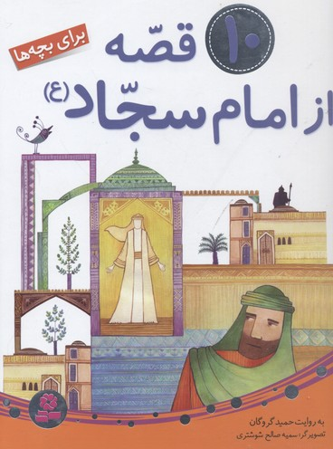 مجموعه-10-قصه-از-امام-سجاد