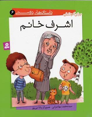 اشرف-خانم---داستان-هاي-دوستي-(6)