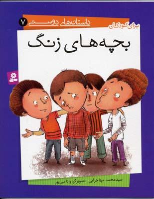 بچه-هاي-زنگ---داستان-هاي-دوستي-(7)