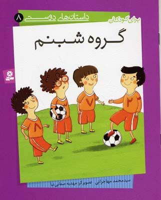 گروه-شبنم---داستان-هاي-دوستي-(8)