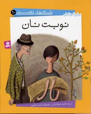 نوبت-نان---داستان-هاي-دوستي-(10)-