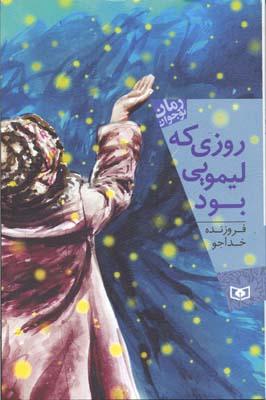 رمان-نوجوانان-روزي-كه-ليمويي-بود