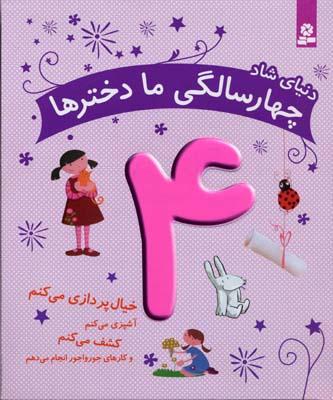 دنياي-چهار-سالگي-ما-دخترها