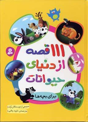 111-قصه-از-دنياي-حيوانات
