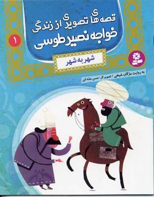 قصه-هاي-تصويري-از-زندگي-خواجه-نصير-طوسي-(1)-شهر-به-شهر