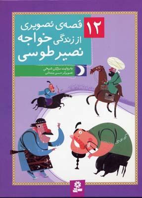 12-قصه-تصويري-از-زندگي-خواجه-نصير-طوسي