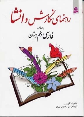 راهنماي-نگارش-و-انشا-بر-اساس-فارسي-پنجم-دبستان