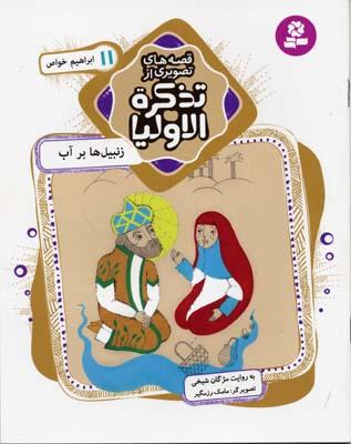 قصه-هاي-تصويري-از-تذكره-الاوليا-(11)-زنبيل-ها-بر-آب