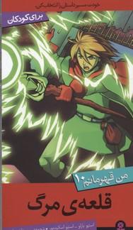 من-قهرمانم(10)قلعه-مرگ