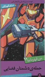 من-قهرمانم(11)حمله-دشمنان-فضايي