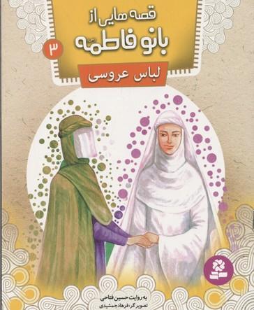 قصه-هايي-از-بانو-فاطمه3(لباس-عروسي)