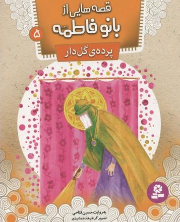 قصه-هايي-از-بانو-فاطمه5(پرده-ي-گل-دار)