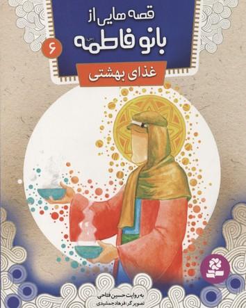 قصه-هايي-از-بانو-فاطمه6(غذاي-بهشتي)