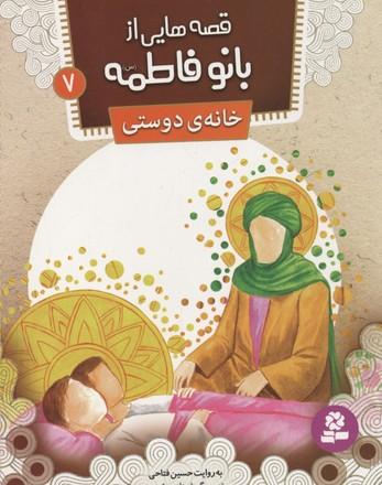 قصه-هايي-از-بانو-فاطمه7(خانه-ي-دوستي)