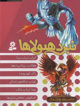 نبرد-هيولاها(5)سايه-مرگ(جلدهاي25الي30-قابدار-رقعي)