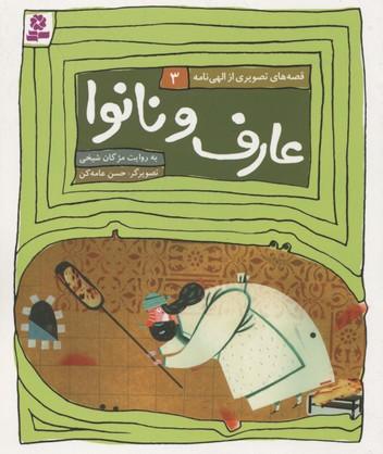 قصه-هاي-الهي-نامه3(عارف-و-نانوا)
