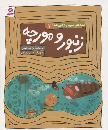 قصه-هاي-الهي-نامه7(زنبور-و-مورچه)
