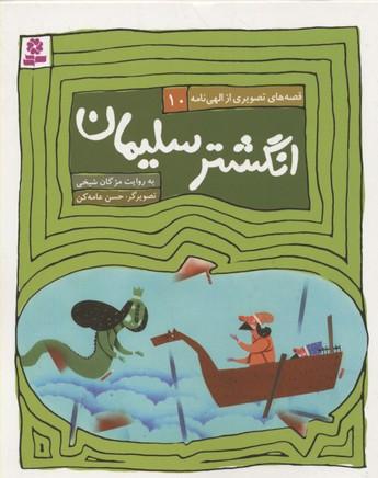 قصه-هاي-الهي-نامه10(انگشتر-سليمان)