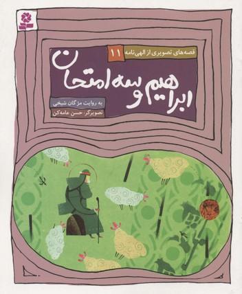 قصه-هاي-الهي-نامه11(ابراهيم-سه-امتحان)