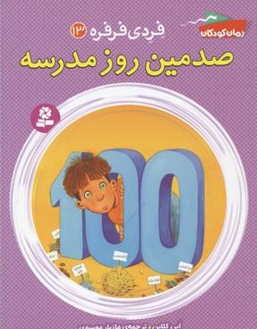 فردي-فرفره13-صدمين-روز-مدرسه