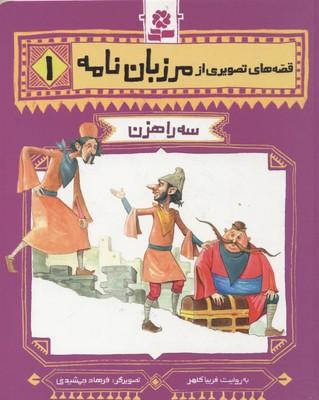 قصه-تصويري-مرزبان-نامه-1-سه-راهزن