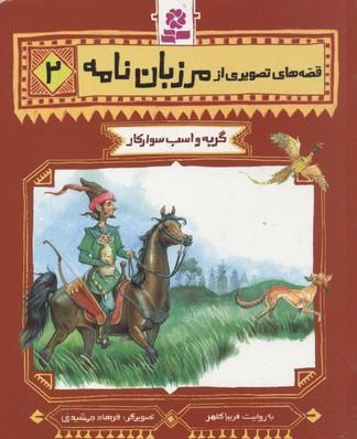 قصه-تصويري-مرزبان-نامه-2-گربه-و-اسب-سوار-كار