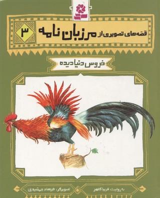 قصه-تصويري-مرزبان-نامه-3-خروس-دنيا-ديده