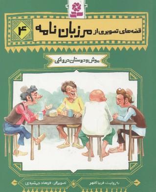 قصه-هاي-تصويري-از-مرزبان-نامه(4)موش-و-دوستا-دروغكي