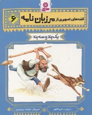 قصه-تصويري-مرزبان-نامه-6-يك-پند-و-سه-پند