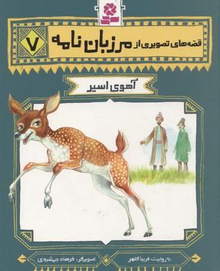 قصه-تصويري-مرزبان-نامه-7-آهوي-اسير