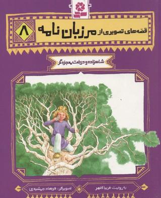 قصه-تصويري-مرزبان-نام-8-شاهزاده-و-درخت-معجزه-گر